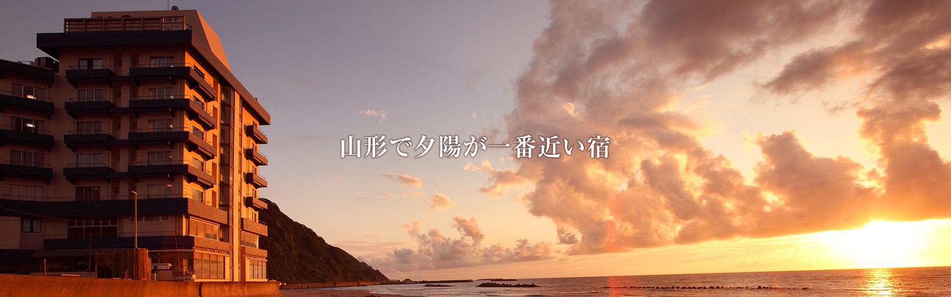 山形で夕陽が一番近い宿