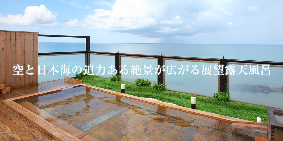 空と日本海の迫力ある絶景が広がる展望露天風呂