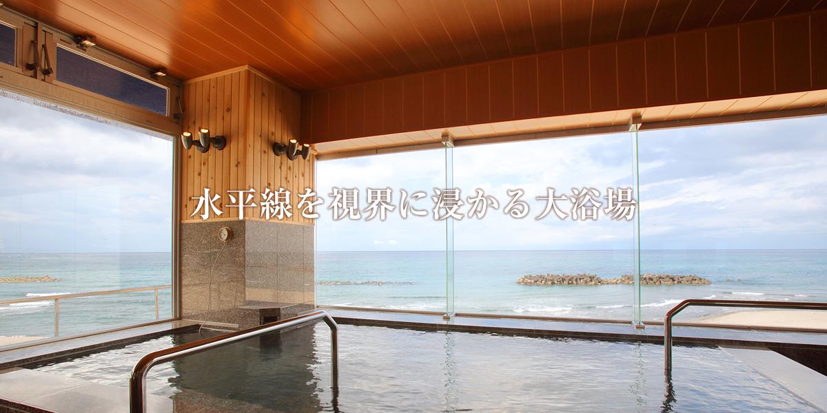 水平線を視界に浸かる大浴場