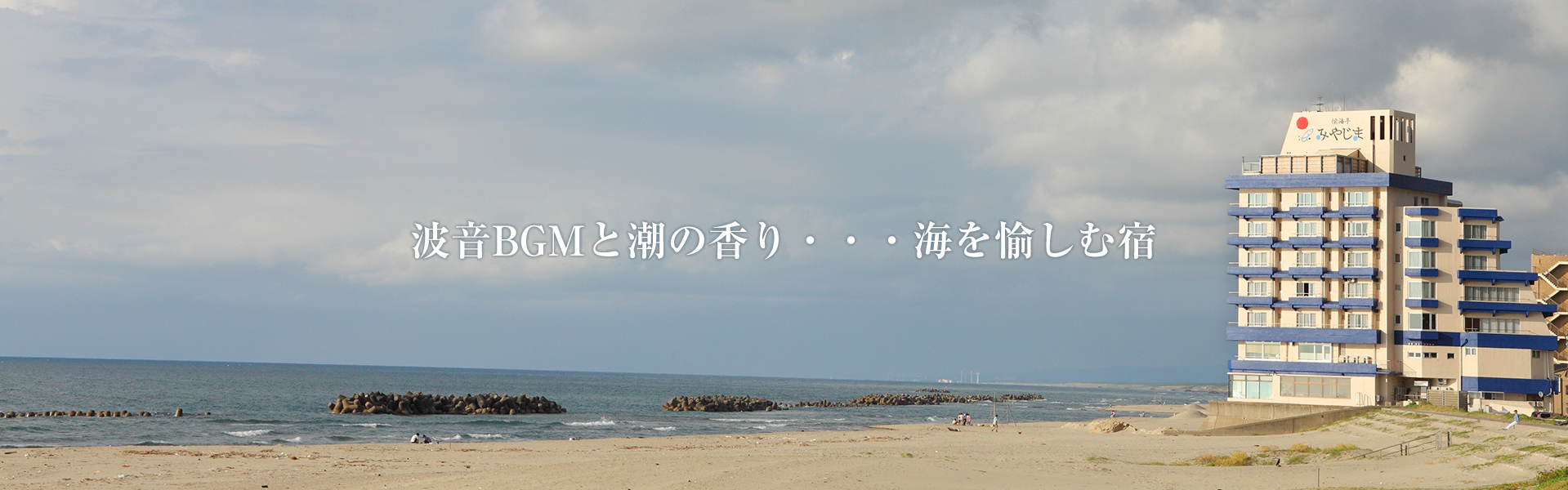 波音BGMと潮の香り・・・海を愉しむ宿
